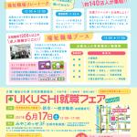 FUKUSHI就職フェア(6/17)