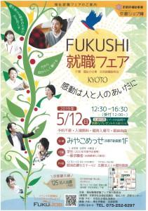 19.05.12FUKUSHI就職フェア-01